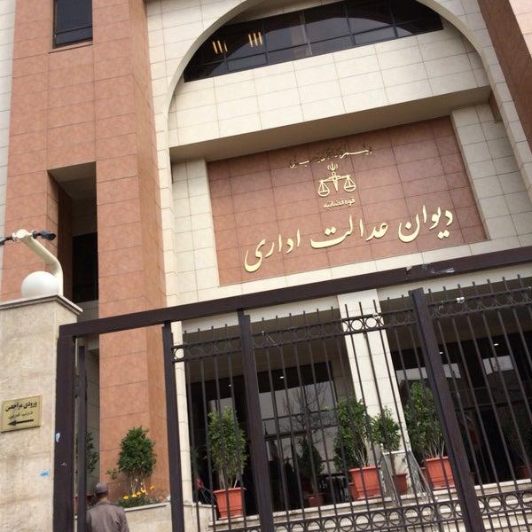 دیوان عدالت اداری ایران