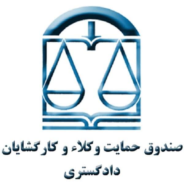 صندوق حمایت از وکلا و کارگشایان