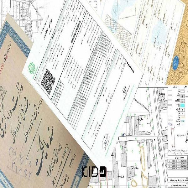 تطبیق مفاد سند با اسناد و دلایل دیگر