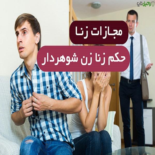 حکم زنا با زن شوهردار در قانون ایران
