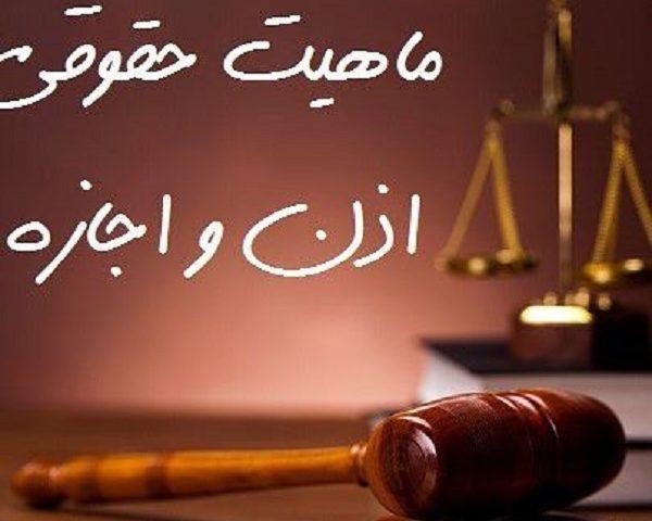 تفاوت اذن و اجازه به زبان ساده حقوقی