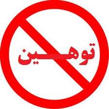 کل مبحث جرم«توهین» در قوانین ایران