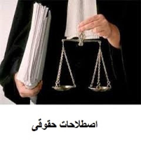 اصطلاحات حقوقی که نیاز به یادگیری داریم!!