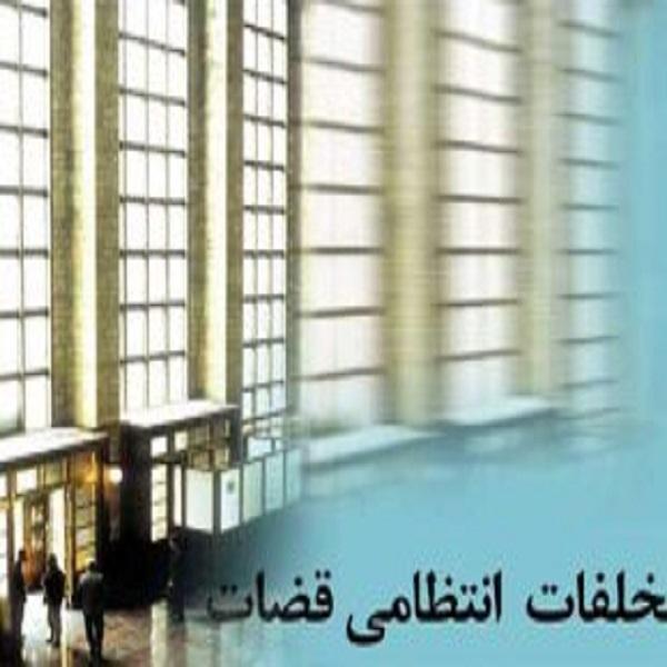 صلاحیتهای دادگاه عالی انتظامی قضات