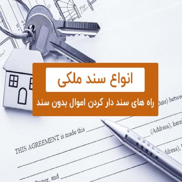راه سند دار کردن رسمی اموال بدون سند