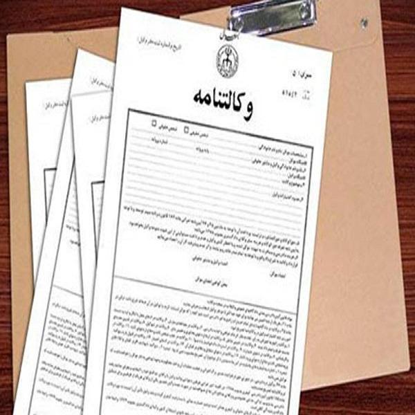 وكالتنامه های وكلای دادگستری