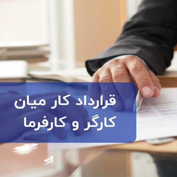 چند نکته درمورد قرارداد بین کارگر و کارفرما