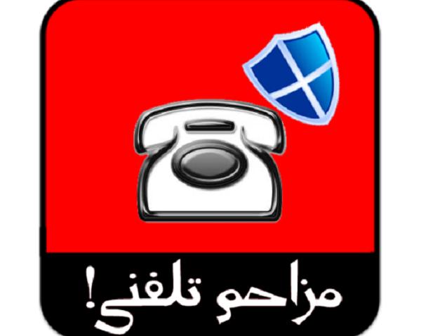 مزاحم تلفنی