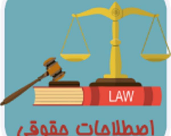 اصطلاحات حقوقی