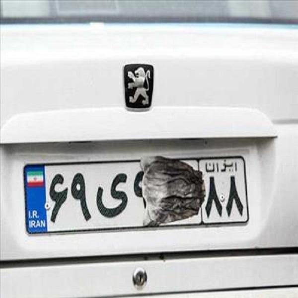 پلاک خودرو