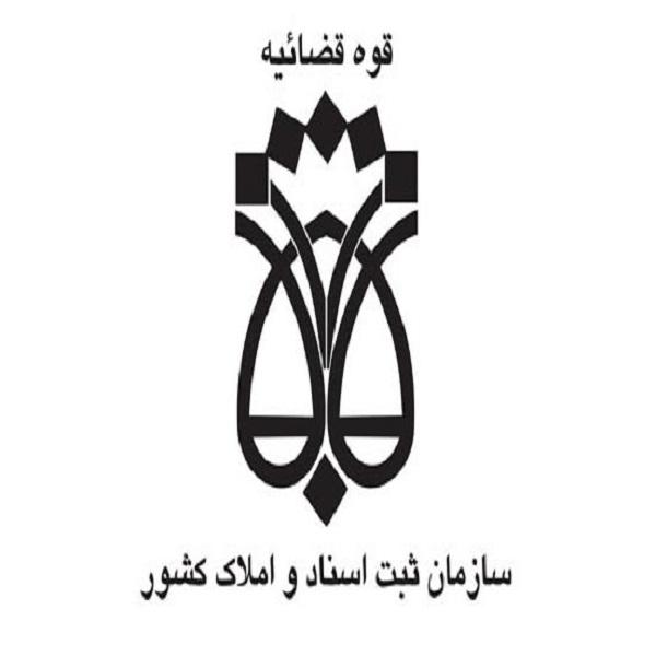 سازمان ثبت اسناد و املاک