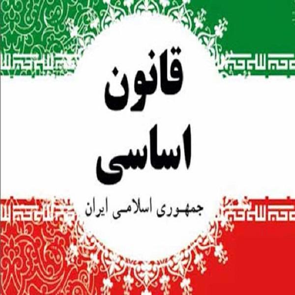 اصل170 قانون اساسی جمهوری اسلامی ایران